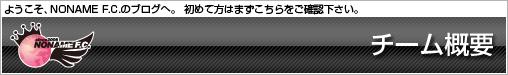 banar_team_gaiyou.jpg